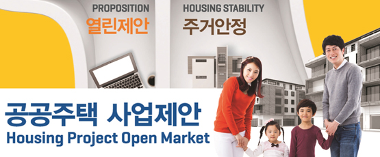 공공주택 사업제안 - Housing Project Open Market : 열린제안-PROPOSITION, 주거안정-HOUSING STABILITY
